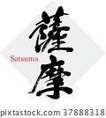 Satsuma Satsuma (การประดิษฐ์ตัวอักษร·ลายมือ) 37888318