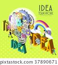 teamwork inspiration 37890671