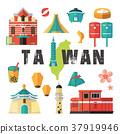 Taiwan travel concept 37919946
