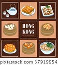 Hong Kong cuisines 37919954