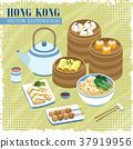Hong Kong cuisines 37919956