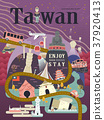poster taiwan travel 37920413