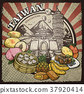 Taiwan specialties poster 37920414