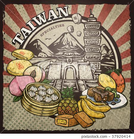 Taiwan specialties poster 37920414