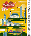 Taiwan travel poster design 37920421