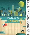 Taiwan travel poster design 37920440