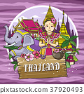 adorable Thailand travel poster 37920493