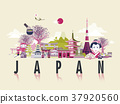wonderful Japan travel poster 37920560