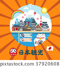 attractive Japan travel poster 37920608