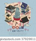 attractive Japan walking map 37920611
