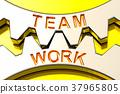 合作 團隊合作 發條裝置 37965805
