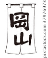 shop curtain, calligraphy writing, characters 37976973