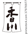 kagawa, shop curtain, calligraphy writing 37976977