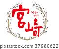 calligraphy writing, miyazaki, snowy 37980622