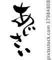 การประดิษฐ์ตัวอักษร, ไฮเดรนเยีย, ภาพประกอบ 37984808