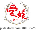 calligraphy writing, ehime, snowy 38007525