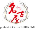 nagoya, calligraphy writing, snowy 38007768