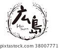 กรอบฮิโรชิม่าหน้าหนาว 38007771