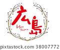 กรอบฮิโรชิม่าหน้าหนาว 38007772