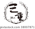 calligraphy writing, mie, snowy 38007871