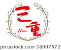 calligraphy writing, mie, snowy 38007872