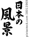 日本风景 书法作品 字符 38013969