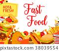 食物 食品 快 38039554