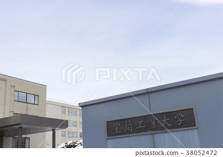 무로란 공업 대학 정문 38052472