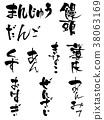 書法作品 矢量 日式風格 38063169