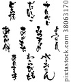 Handwritten character Japanese sweets set 38063170
