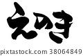 書法作品 日本朴樹 蘑菇 38064849