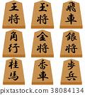 将棋 棋子 驹 38084134