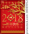 Paper art of Happy Chinese New Year 2018 38089952