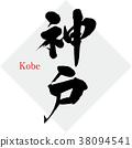 神戶 書法作品 字符 38094541