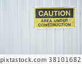 caution construction area sign on the metal wall 38101682