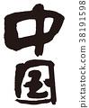 china, calligraphy writing, characters 38191598