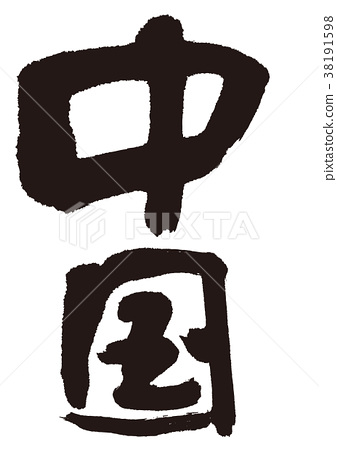 Chinese calligraphy 38191598