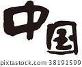 Chinese calligraphy 38191599
