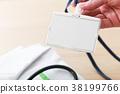 이름표, ID 카드, 백의 38199766