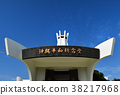 Okinawa Peace Memorial Hall 38217968