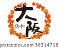 โอซาก้าแปรงตัวอักษรฤดูใบไม้ร่วงใบฤดูใบไม้ร่วงกรอบ 38314718