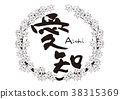 Aichi brush character autumn leaves autumn frame 38315369