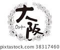 โอซาก้าแปรงตัวอักษรฤดูใบไม้ร่วงใบฤดูใบไม้ร่วงกรอบ 38317460