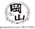 okayama, maple, calligraphy writing 38317461
