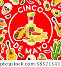 墨西哥 墨西哥人 食物 38321541