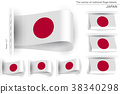 Flag Tag Clothes Label Sticker Sewn Set Japan 38340298