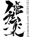 弦樂器 書法作品 書法 38364181