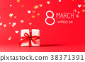 Women's Day message with present box with heart 38371391