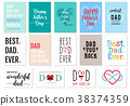 Father's day cards, vector set 38374359