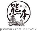 Kumamoto Kumamoto Castle brush lettering watercolor 38385217